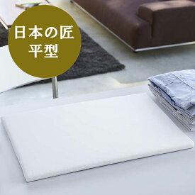 日本の匠シリーズ平型アイロン台 1224 【アイロン掛け 山崎実業】