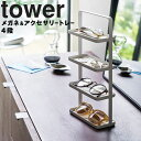 tower メガネ&アクセサリートレー 4段 タワー 【眼鏡 収納 小物 アクセサリー置き 机 卓上 タワーシリーズ 山崎実業】