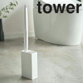 tower 流せるトイレブラシスタンド タワー 【収納 タワーシリーズ 山崎実業】