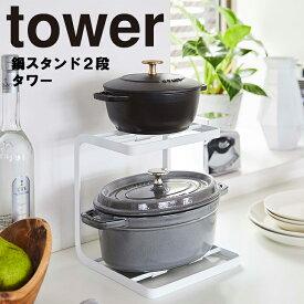 tower 鍋スタンド2段 タワー 【キッチン 台所 収納 タワーシリーズ 山崎実業】