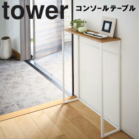tower コンソールテーブル タワー【机 リビング 玄関 タワーシリーズ 山崎実業】
