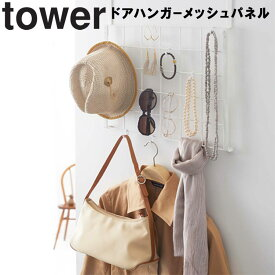 tower ドアハンガーメッシュパネル タワー 【ドア ドアハンガー 収納 引っ掛け 山崎実業】