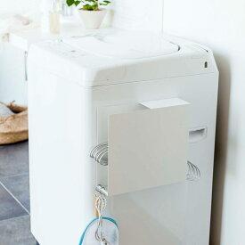 plate 洗濯機横マグネットハンガーホルダー プレート ホワイト 3876【洗面所 洗濯 洗濯機 ハンガー 整理整頓 収納 磁石 プレートシリーズ 山崎実業】