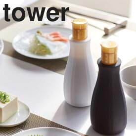 tower 卓上醤油ボトルカバー タワー 【キッチン 台所用品 調味料 醤油差し タワーシリーズ 山崎実業】