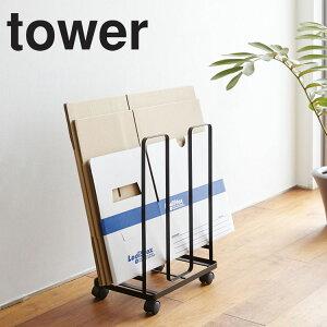 tower ダンボールストッカー タワー 【収納 まとめ置き キャスター付き タワーシリーズ 山崎実業】