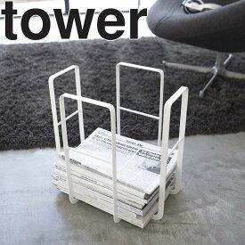 tower ニューズラック タワー 【ストッカー 新聞収納 タワーシリーズ 山崎実業】