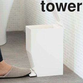 tower ペダル式 トイレポット タワー 【トイレコーナーポット ゴミ箱 ごみ箱 汚物入れ トイレ用品 タワーシリーズ 山崎実業】