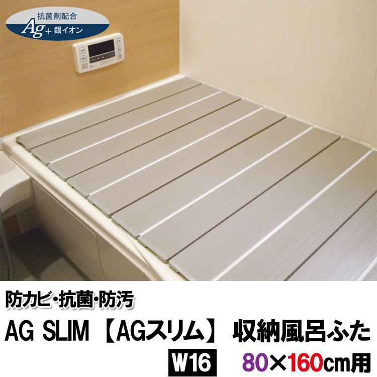 【ミエ産業】W16 80×160 用 収納風呂ふた AG SLIM (AGスリム)【抗菌 防カビ 防汚 軽量 折りたたみ 風呂フタ W-16】1801B