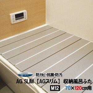 【ミエ産業】M12 収納風呂ふた AG SLIM (AGスリム)【あす楽】【抗菌 防カビ 防汚 軽量 折りたたみ 風呂フタ M-12】