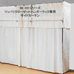 【エスエイ企画】ツッパリクローゼットハンガーラック専用サイドカーテンS-50【サイドカーテン目隠しほこり除け】1711F