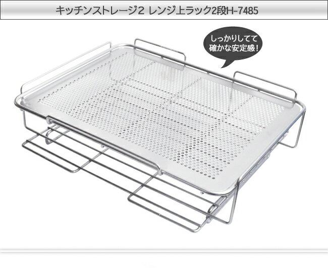 【パール金属】 キッチンストレージ 2 レンジ上ラック 2段 H-7485 【あす楽対応】 【キッチン 台所 収納 電子レンジ トースター】