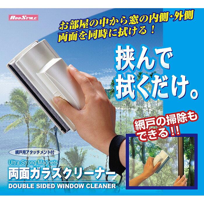 【アドフィールド】両面ガラスクリーナー【掃除用品 網戸 ガラス戸 大そうじ 拭き掃除】