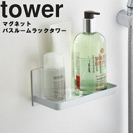 tower マグネットバスルームラック タワー【風呂場 バスルーム 整理整頓 収納 壁かけ 磁石 タワーシリーズ 山崎実業】
