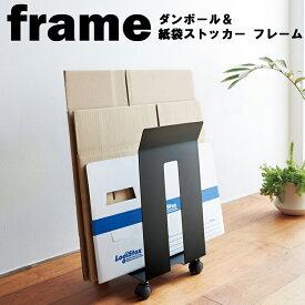 frame ダンボール&紙袋ストッカー フレーム 【収納 保管 かみ袋 通販ダンボール 段ボール 山崎実業】