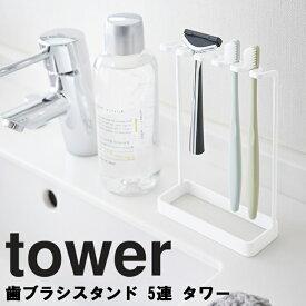 tower 歯ブラシスタンド 5連 タワー 【洗面所 タワーシリーズ 山崎実業】