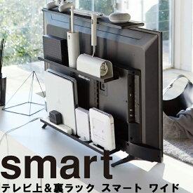 smart テレビ上&裏ラック スマート ワイド ブラック (4883) 【リビング 小物置き 電子機器収納 テレビ上収納】