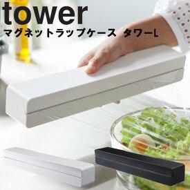 tower マグネットラップケース タワー L 【台所 キッチン 収納 磁石 タワーシリーズ 山崎実業】