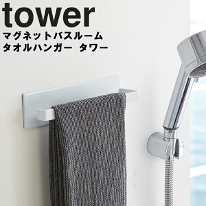 tower マグネットバスルームタオルハンガー タワー 【風呂場 バスルーム 整理整頓 収納 壁かけ 磁石 タワーシリーズ 山崎実業】
