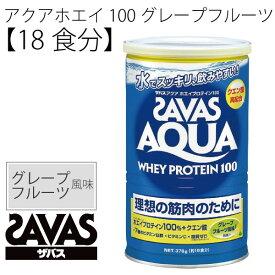 SAVAS ザバス/アクア ホエイプロテイン100 グレープフルーツ風味 378g(18食分) CA1325/プロテイン/