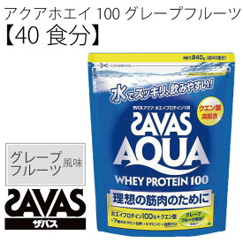 SAVAS ザバス/アクア ホエイプロテイン100 グレープフルーツ風味 840g(40食分) CA1327/プロテイン/【取寄せ】