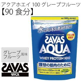 SAVAS ザバス/アクア ホエイプロテイン100 グレープフルーツ風味 1890g(90食分) CA1329/プロテイン/【取寄せ】