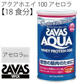 SAVAS ザバス/アクア ホエイプロテイン100 アセロラ味 378g(18食分) CA1335/プロテイン/【取寄せ】