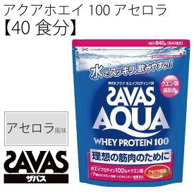 SAVAS ザバス/アクア ホエイプロテイン100 アセロラ味 840g(40食分) CA1337/プロテイン/【取寄せ】