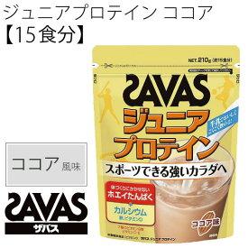SAVAS ザバス/ジュニアプロテイン ココア風味 210g 15食分 CT1022/プロテイン/【取寄せ】