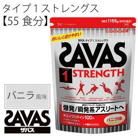 SAVAS ザバス/タイプ1 ストレングス バニラ味 1155g(55食分) CZ7316/プロテイン/【取寄せ】