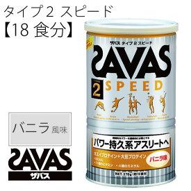 SAVAS ザバス/タイプ2 スピード バニラ味 378g(18食分) CZ7324/プロテイン/【取寄せ】