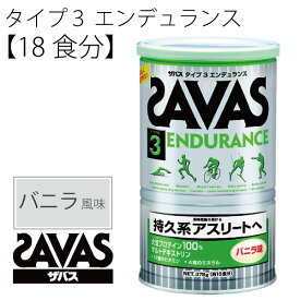SAVAS ザバス/タイプ3 エンデュランス 持久力 バニラ味 378g(18食分) CZ7334/プロテイン/【取寄せ】