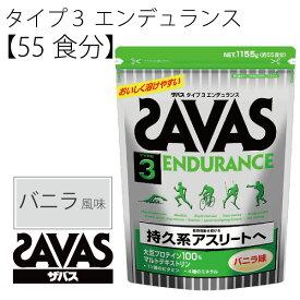 SAVAS ザバス/タイプ3 エンデュランス 持久力 バニラ味 1155g(18食分) CZ7336/プロテイン/【取寄せ】