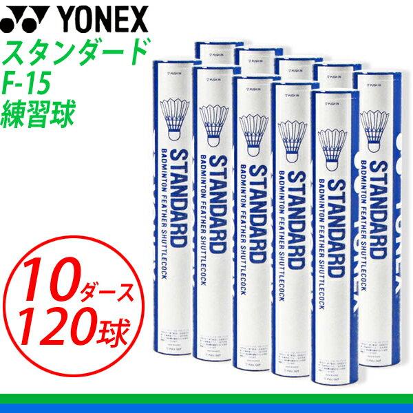 YONEX/ヨネックス/スタンダード F-15 10ダース/シャトルコック/