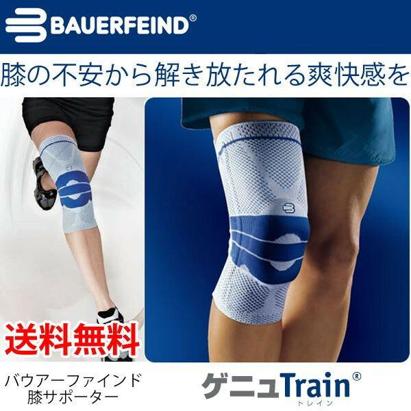 送料無料 バウアーファインド (BAUERFIND)  ひざ 膝 サポーター GenuTrain ゲニュTrain ゲニュトレイン/rP10