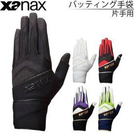 野球 バッティング手袋(片手用) ザナックス [XANAX] BBG-57H2/