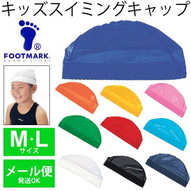 スイミングキャップ 帽子 キッズ 子供用 ダッシュ メッシュキャップ 水泳帽子 スイムキャップ/DASH FOOTMARK(フットマーク) /プール /101121/