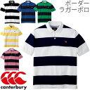 カンタベリー 半袖ポロシャツ ラガーシャツ ボーダー メンズ ラグビー ウェア/canterbury RA34017/