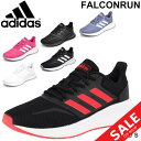 ランニングシューズ レディース アディダス adidas ファルコンラン W FALCONRUN W ジョギング トレーニング 女性用 2E…