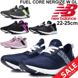 トレーニングシューズ レディース ニューバランス newbalance FUEL CORE NERGIZE W/フィットネス ジム 女性用 D幅 スリッポン/カジュアル 普段履き 運動靴 くつ /WXNRG-NB-