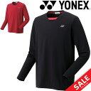 長袖シャツ Tシャツ (フィットスタイル) メンズ レディース/ヨネックス YONEX スポーツウェア バドミントン テニス ソ…