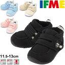 ファーストシューズ ベビーシューズ 男の子 女の子 イフミー IFME ベビー靴 子供靴 11.5-13cm スニーカー 赤ちゃん 出…