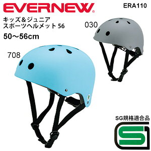 自転車用ヘルメット スポーツヘルメット56 SG規格適合品 エバニュー EVERNEW 自転車用品 SGマーク キッズ ジュニア スケートボード 子供 幼児教育用品 一輪車 自転車 スケボー ランニングバイク