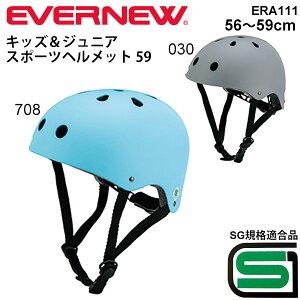 自転車用ヘルメット スポーツヘルメット59 SG規格適合品 エバニュー EVERNEW 自転車用品 SGマーク キッズ ジュニア 子供 スケートボード 幼児教育用品 一輪車 自転車 スケボー ランニングバイク
