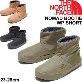 ショートブーツ メンズ レディース ウィンター 防水透湿 ノースフェイス THE NORTH FACE ノマド ブーティ ウォータープルーフ ショート/アウトドア カジュアル 靴/NF52071