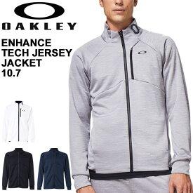 【全品P5倍★3月1日(月)限定】ジャージ ジャケット メンズ アウター オークリー OAKLEY Enhance Tech Jersey Jacket 10.7/スポーツウェア 吸汗速乾 トレーニング 男性 上着 運動 ジム/FOA401655