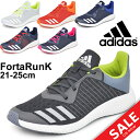 ジュニアシューズ キッズ 男の子 女の子 子ども/アディダス adidas FortaRun K/ランニングシューズ ひも靴 CP9987/AC7…