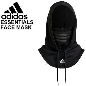 フェイスマスク フェイスカバー フード アディダス adidas スポーツ トレーニング 日焼け対策 メンズ レディース ブラック 黒 アクセサリ/KOH79-H08835