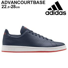 スニーカー メンズ レディース シューズ ローカット アディダス adidas アドバンコート ADVANCOURT BASE/コートスタイル スポーツ カジュアル ネイビー 紺 靴 EOT69 運動靴 くつ/FY8635