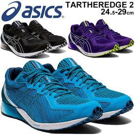 ランニングシューズ メンズ アシックス asics ターサーエッジ TARTHEREDGE 2 スタンダードラスト/マラソン サブ3 レーシングシューズ 上級者 陸上 男性 陸上 トレーニング 部活 運動 スポーツシューズ/1011A854-