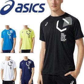 半袖 Tシャツ メンズ アシックス asics リモ LIMO ドライショートスリーブトップ/スポーツウェア 吸汗速乾 男性 半袖シャツ トレーニング ランニング トップス 春夏 普段使い/2031C201